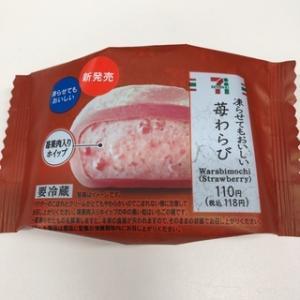 【セブンイレブン】苺わらび