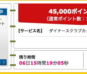 【2/15まで】ダイナースクラブカード発行で60,500ANAマイル獲得の大キャンペーン