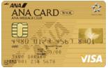 メインカードをANAワイドゴールドカードに変更する理由