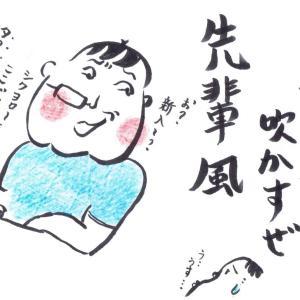 【No,125】ザ☆タロウ川柳 21 〜長い入院生活〜
