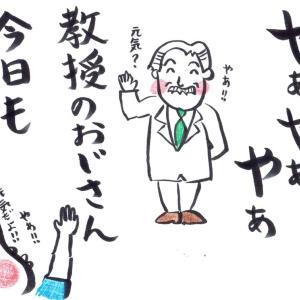 【No,130】ザ☆タロウ川柳23〜教授回診〜