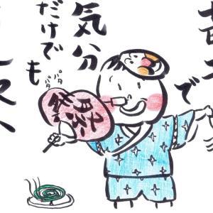 【No,129】ザ☆タロウ川柳22〜夏の楽しみ方〜