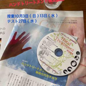 ◆ハンドトリートメント検定講座 10月