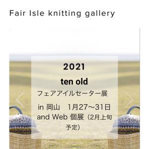 ten old さんのセーター展