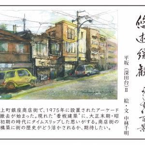 平坂(深田台)Ⅱ