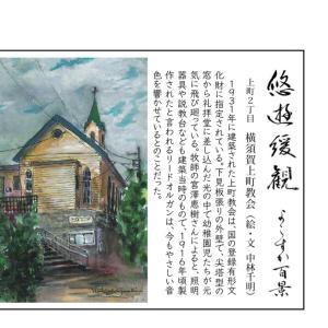 横須賀上町教会