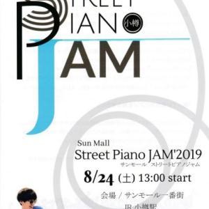 小樽 ストリートピアノJAM 2019に出場