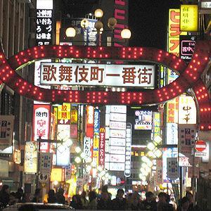 歌舞伎町という街