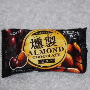 ちょっと手間をかけたロッテの燻製アーモンドチョコレートビターはヤミツキになる美味しさです
