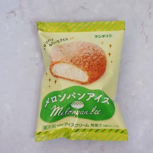 メロンパンそっくりのコンビニアイス「メロンパンアイス」がファミリーマート限定で登場!