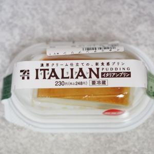 完売続出のセブンイレブン「イタリアンプリン」は超ハードな食感と濃厚すぎる味わいだった!