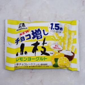 コンビニ、駅売店限定!森永製菓のチョコ増し1.5倍小枝レモンヨーグルトを堪能