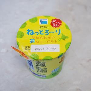 斬新すぎる粘り気のある高梨乳業「ねっとろ~りやめられない罪なヨーグルト」に新作「癒しのグリーン」が登場!