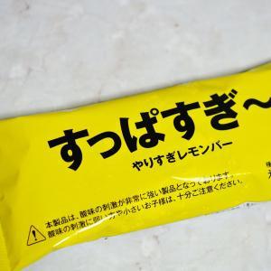 セブンイレブン「すっぱすぎ~。やりすぎレモンバー」を食べてみた!想像以上の酸味に思わず買ったのを後悔しちゃいました