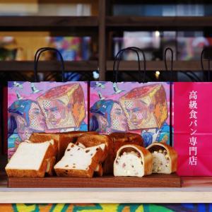 大阪布施に「高級食パン専門店キスの約束しませんか」が本日オープン!岸本拓也氏プロデュースのお店となります