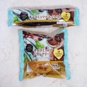 イオンで販売中の2種類のチョコミント商品「シュークリーム」と「エクレア」を堪能!