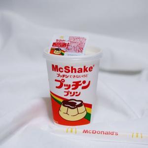 マクドナルドの新作マックシェイク「プッチンできないけどプッチンプリン」が数量限定で登場!