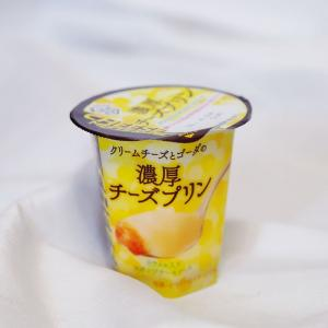 想像以上に濃厚な雪印メグミルク「クリームチーズとゴーダの濃厚チーズプリン」を堪能!