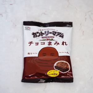 チョコ量2倍!不二家「カントリーマアムチョコまみれ」はもはやチョコレートだろ