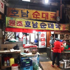 【孔徳】市場近くのディープなスンデック専門店@호남식당/湖南食堂