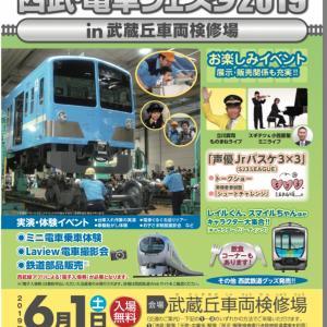 週末の鉄道イベント