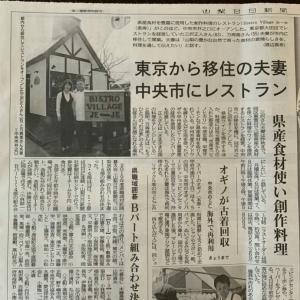 山梨日日新聞に掲載されました