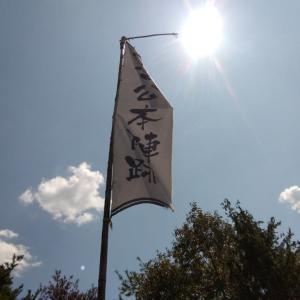 歴史探索の週末 備中高松城
