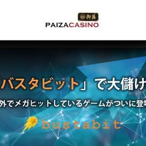 新登場!海外大ヒットのバスタビットを導入!!(PAIZA CASINO )