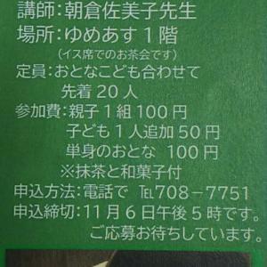 11/10(日)茶道体験 お抹茶をたてよう!