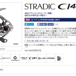 SHIMANO STRADIC Ci4+ 発表
