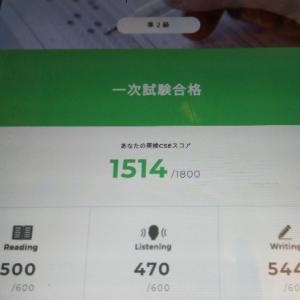 英検準2級1次結果【中2秋】