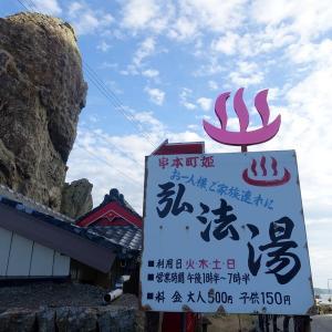 串本町の橋杭岩 & 姫温泉弘法湯