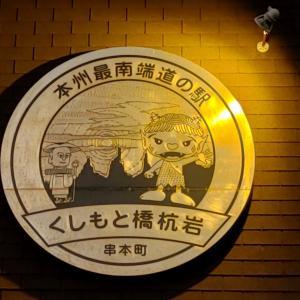 台風の影響で荒れ始めた夕方の串本の橋杭岩の海