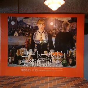 コートールド美術館展       円山応挙から近代京都画壇へ(後期)
