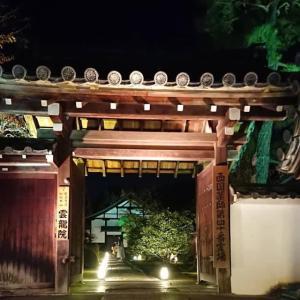 雲龍院  御寺 泉涌寺別院   (京都)