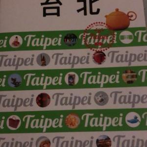 そういえば、台湾旅行記①