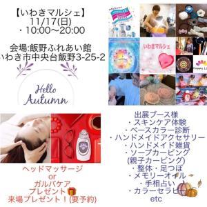 *11/17(日)イベント「いわきマルシェ」に出店します。
