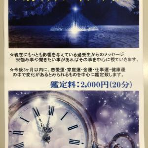 *1/26(日) 開運新年会「アカシックレコードリーディング 相樂 芽来実」さん