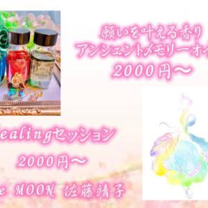 *3/13(土)・14(日) たっぷりスピリチュアル癒しイベント開催!!