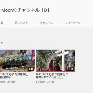 *Youtube「Blue MoonのチャンネルD」。