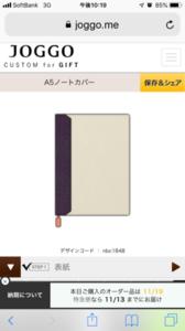 joggoのノートカバー買いました^_^後悔はしてません!!