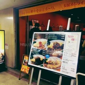 卵何個よ?@長屋オムライス 大阪駅前第一ビル店
