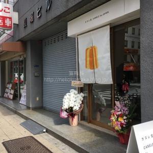 こんなところにカヌレ@カヌレ堂 長堀橋店