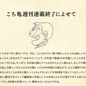 【こち亀】感動必至!こち亀の切なくていい話ベスト10!!