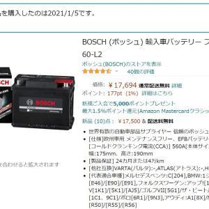BOSCH輸入車バッテリーEFB BLE-60-L2 売ります ほぼ新品