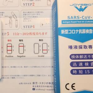 新型コロナウイルス 抗原検査キット