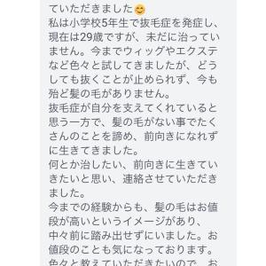 抜毛症専用 ウイッグ @神戸