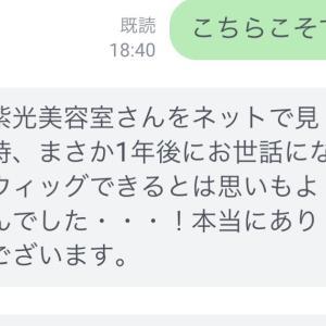 抜毛症克服 @東京出張 抜毛症に特化した美容師