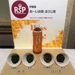 【RSP74】しあわせの香りつまってる♡お〜いお茶 ほうじ茶 伊藤園(サンプル百貨店)