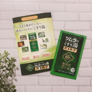 【RSP74】ツムラのくすり湯 バスハーブ ツムラ (サンプル百貨店)